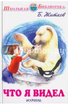 Что я видел. РассказыПовести и рассказы о детях<br>Сборник рассказов Бориса Житкова с иллюстрациями В. Дугина.<br>Для младшего школьного возраста.<br>