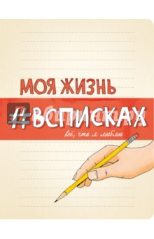 Моя жизнь #вспискахБлокноты тематические<br>Долой унылые личные дневники! Проект #всписках поможет тебе по-новому взглянуть на себя и события своей жизни!<br>Моя жизнь #всписках - это уникальный творческий журнал со списками для заполнения, который поможет тебе повеселиться, лучше понять себя, вспомнить прошлое и помечтать о будущем. <br>Содержит: Креативные иллюстрации на каждом развороте и прикольные вопросы о твоей жизни, мечтах, планах, вкусах и многом другом!<br>Осторожно! Хранить в недоступном месте (ведь там твои секреты).<br>Внимание! Вызывает привыкание (остановиться просто невозможно).<br>
