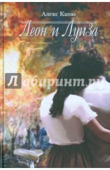 Леон и ЛуизаСовременная зарубежная проза<br>Это роман о настоящей любви, сильной, не поддающейся никаким водоворотам судьбы, неподражаемая эпопея о частной жизни и истории страны.<br>Лето 1918 года. Первая мировая подходит к концу, когда в небольшом французском городке Леон знакомится с юной Луизой и влюбляется в нее. Их красивый роман мог перерасти в долгую счастливую жизнь, но судьба распорядилась иначе: влюбленные попадают под немецкий артобстрел и долгое время считают друг друга погибшими.<br>Через два десятилетия они случайно встречаются в Париже. Однако судьба вновь разлучает их: немецкое вторжение во Францию (это уже Вторая мировая война), а главное - отказ Луизы разрушить брак Леона приводят к очередному расставанию героев романа. В оккупированном Париже во время войны Леон борется против отвратительных задач, навязанных ему СС. А Луиза, сотрудница банка, отправленная в Африку с национальным золотым запасом, противостоит окружающим ее трудностям. При всех тяготах жизни герои никогда не забывают о своей любви. <br>Алекс Капю - швейцарский француз, пишущий по-немецки, изучив жизнь своего собственного деда, рассказал читателю удивительную историю любви, полную правды и мудрости, прошедшую через две мировые войны и все превратности судьбы.<br>