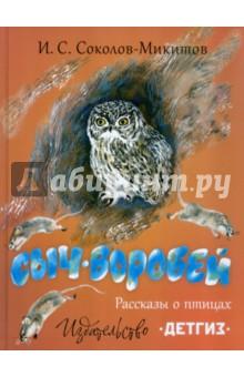 Сыч-воробей. Рассказы о птицахПовести и рассказы о животных<br>Классика советской анималистической прозы и иллюстрации.<br>Для младшего школьного возраста.<br>