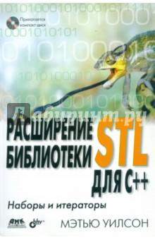 Расширение библиотеки STL для С++. Наборы и итераторы (+CD)Программирование<br>В книге известный специалист по языку C++ Мэтью Уилсон демонстрирует, как выйти за пределы стандарта C++ и расширить стандартную библиотеку шаблонов, применив лежащие в ее основе принципы к различным API и нестандартным наборам, чтобы получить более эффективные, выразительные, гибкие и надежные программы. <br>Автор описывает передовые приемы, которые помогут вам в совершенстве овладеть двумя важными темами: адаптация API библиотек и операционной системы к STL-совместимым наборам и определение нетривиальных адаптеров итераторов. Это даст вам возможность в полной мере реализовать заложенные в STL возможности для написания эффективных и выразительных программ. На реальных примерах Уилсон иллюстрирует ряд важных концепций и технических приемов, позволяющих расширить библиотеку STL в таких направлениях, о которых ее создатели даже не думали, в том числе: наборы, категории ссылок на элементы, порча итераторов извне и выводимая адаптация интерфейса. <br>Эта книга станет неоценимым подспорьем для любого программиста на C++, хотя бы в минимальной степени знакомого с STL. <br>На прилагаемом компакт-диске находится обширная коллекция открытых библиотек, созданных автором. Также включено несколько тестовых проектов и три дополнительных главы.<br>