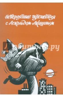 Невероятные путешествия с Аскольдом АкишинымКомиксы<br>Новая книга известного российского автора комиксов Аскольда Акишина о его путешествиях по России и зарубежным странам. Вы побываете на выставке автора в Санкт-Петербурге, съездите в отпуск на Кубу посетите фестиваль комиксов в Алжире, совершите книжный тур с российскими издателями по Германии и многое другое.<br>