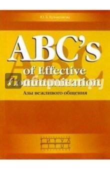 ABCs of Effective Communication. Азы вежливого общения: Учебное пособие