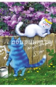 Блокнот Любовь-мурррковьБлокноты тематические<br>Трогательные и шкодливые, романтичные синие коты Рины Зенюк известны уже во многих странах мира. Красочные блокноты станут отличным подарком для всех неравнодушных к семейству кошачьих.<br>