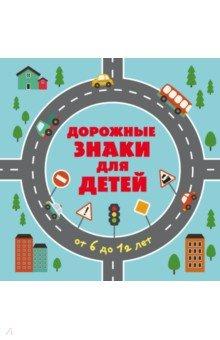 Дорожные знаки для детей от 6 до 12 летЗнакомство с миром вокруг нас<br>Вместе с героями Димой и Алисой ребенок узнает, как выглядят дорожные знаки, как правильно переходить дорогу, как вести себя на велосипедной дорожке, а также о дорожных работах и многом-многом другом.<br>Яркие иллюстрации сделают чтение приятным и увлекательным, герои станут верными спутниками в решении интересных задач и помогут лучше запомнить знаки и правила.<br>Для старшего дошкольного возраста.<br>
