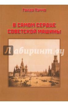 В самом сердце советской машиныИстория СССР<br>Талантливый журналист и писатель Гвидо Пуччо в 1928 году посетил СССР, изнутри увидел жизнь молодого советского государства, которая коренным образом отличалась от жизни на Западе, проникся атмосферой того времени и попытался объективно представить как положительные, так и отрицательные стороны в работе советской машины. Своими незабываемыми впечатлениями автор делится с читателем на страницах книги. Для всех, кому интересна история России в начальный период индустриализации.<br>