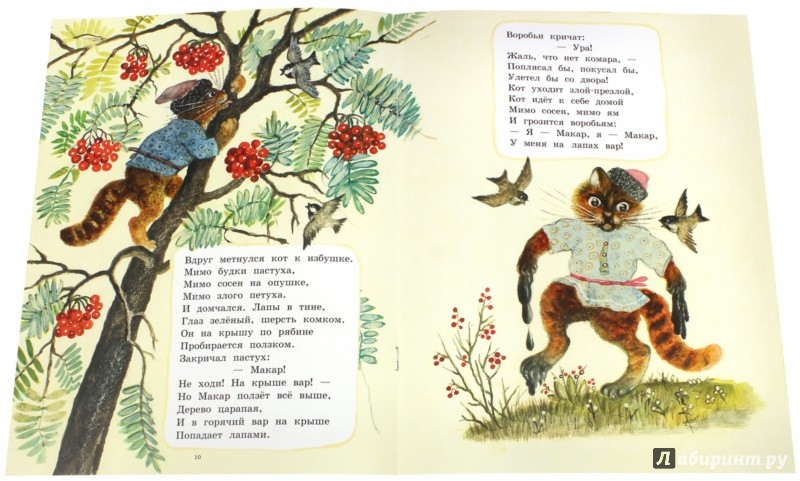 хармс стихи для детей слушать