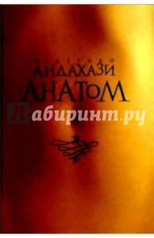 Анатом: Роман
