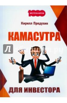 Камасутра для инвестораБанковское дело. Финансы<br>Мы переживаем уже третий крупномасштабный кризис в России. Мы все привыкли слышать про возможности в кризис, но только почему-то большинство людей теряют свои деньги, вместо того, чтобы увеличивать свое состояние. Но как это сделать, когда вокруг столько рекламы и лишней информации? Известный российский предприниматель и независимый финансовый советник Кирилл Прядухин более шести лет с успехом инвестирует в фондовый рынок, недвижимость и бизнес и обучил этому сотни учеников.<br>В книге: Камасутра для инвестора вы найдете ответы на большинство вопросов касательно финансов и инвестиций, которые волнуют любого сознательного человека: от личного финансового планирования до рынка акций, от валютных рисков до инвестиций в недвижимость. А главное - вы научитесь правильно ставить свои финансовые цели и достигать их.<br>