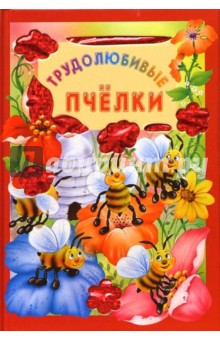 Трудолюбивые пчелки. Искорка