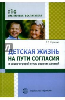 Детская жизнь на пути согласия и социо-игровой стиль ведения занятийВоспитательная работа с дошкольниками<br>В этой книге внимательно рассматриваются две темы: привычная, практическая - как воспитатель может помочь детям в группе сдружиться между собой, - и общепедагогическая, менее привычно звучащая - как, формируя дружеское сообщество детей, можно решать любые здравые педагогические задачи при воспитании и обучении дошкольников.<br>Их связывает обсуждение социо-игровых методов ведения занятий, тонкостей налаживания взаимодействия в малых группах, закономерностей формирования детских привычек и умений.<br>Автор книги - Евгений Евгеньевич Шулешко (1931-2006) - выдающийся педагогический исследователь, философ, психолог, создатель необычной практики успешного для всех детей дошкольного и начального образования, охватывающего период с 5 до 11 лет. Пособие составлено на основе его книги Понимание грамотности.<br>