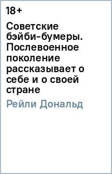 Советские бэйби-бумеры. Послевоенное поколение рассказывает о себе и о своей странеКультурология. Искусствоведение<br>Книга Дональда Рейли посвящена советскому аналогу американского поколения бэйби-бума - детям холодной войны, которые сейчас играют заметную роль в социальной жизни. Внимательно вслушиваясь в рассказы московских и саратовских выпускников английских спецшкол о своем жизненном опыте, автор показывает, почему советские бэйби-бумеры, получившие максимум из того, что могла предложить советская система, не будучи ее противниками и не ожидая ее крушения, все же оказались вполне готовы принять горбачевскую перестройку и начать новую жизнь в новой России и за рубежом. Анализируя устную историю советских бэйби-бумеров, автор выявляет внутренние механизмы, разрушившие советскую систему. Дональд Рейли - профессор Университета Северной Каролины (США).<br>