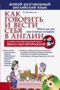 Лариса Каминская: Как говорить и вести себя в Англии (+CD)