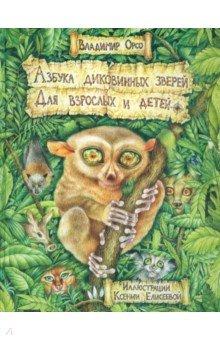 Азбука диковинных зверей. Для взрослых и детей