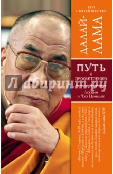 Путь к просветлению. Лекции о Чже ЦонкапеРелигии мира<br>Далай-лама приглашает читателей к изучению одного из величайших буддийских трудов - Большого руководства по этапам пути к просветлению Чжэ Цонкапы. Когда Далай-лама XIV бежал из Тибета холодной мартовской ночью 1959 года, то не забыл взять с собой эту книгу. Монументальный труд Цонкапы, синтезирующий огромный корпус ранних буддийских учений о пути к просветлению, был задуман одновременно как глубокое философское произведение и личное духовное руководство. Далай-лама впервые представляет этот текст на Западе.<br>