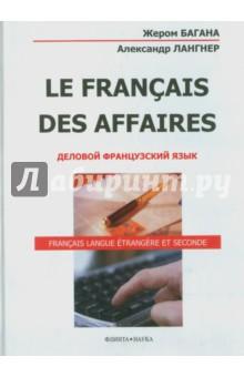 Le Francais des Affaires. Деловой французский язык. Учебное пособие
