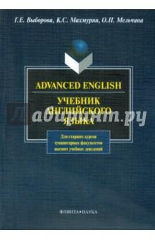 Advanced English. Учебник английского языка для гуманитарных факультетов вузов