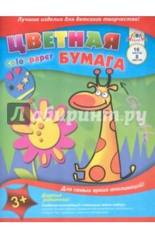 """Бумага цветная """"Жираф"""" (16 листов, 8 цветов) (С0005-34) АппликА"""