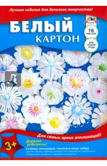 """Белый картон """"Цветы"""" (16 листов) (С2620-01) АппликА"""