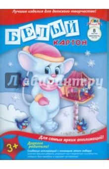 Белый картон 8л,Мышонок и птички,С0019-07 АппликА