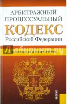 Арбитражный процессуальный кодекс Российской Федерации по состоянию на 30.11.15 г