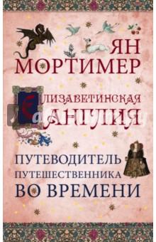 Елизаветинская АнглияКультурология. Искусствоведение<br>Представьте, что машина времени перенесла вас во времена Елизаветы I…<br>Что вы видите? Как одеваетесь? Как зарабатываете на жизнь? Сколько вам платят? Что вы едите? Где живете? <br>Автор книг, доктор исторических наук Ян Мортимер, раз и навсегда изменит ваш взгляд на средневековую Англию, показав, что историю можно изучить, окунувшись в нее и увидев все своими глазами.<br>Ежедневные хроники, письма, счета домашних хозяйств и стихи откроют для вас мир прошлого и ответят на вопросы, которые обычно игнорируются историками-традиционалистами. Вы узнаете, как приветствовать людей на улице, где остановиться на ночлег, почему путешествия не безопасны и как не заболеть чумой.<br>