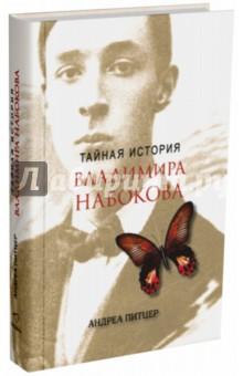 Тайная история Владимира Набокова, Питцер Андреа