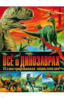 Всё о динозаврах. Иллюстрированная энциклопедияЖивотный и растительный мир<br>Дорогие друзья! <br>Вы держите в руках интереснейшую книгу. С её помощью вы совершите путешествие во времени и отправитесь на 250 миллионов лет назад, во времена владычества загадочных и непостижимых существ - динозавров!<br>Из нашей энциклопедии вы узнаете, где и когда были найдены древнейшие останки динозавров, почему этих ящеров назвали динозаврами, чем питались эти монстры, как и на кого они охотились и почему всё-таки исчезли. Совершив увлекательнейшее путешествие в эпоху динозавров, вы познакомитесь с самыми разными существами - от маленького демонозавра до огромного и страшного тираннозавра, от морского жителя муренозавра до летающего птеродактиля!<br>