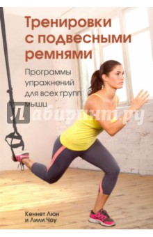 Тренировки с подвесными ремнямиФитнес<br>Чтобы получить сильные мышцы и подтянутую, стройную фигуру, вам потребуется только это руководство и подвесной тренажер, позволяющий использовать для тренировок вес вашего тела. Забудьте о громоздких механических тренажерах, тяжелых гантелях и штангах - функциональные программы тренировок, приведенные в этой книге, позволят вам использовать со стопроцентной эффективностью систему подвесных ремней. Книга содержит сотни фотографий, демонстрирующих этапы выполнения упражнений, простые инструкции по их выполнению и программы прогрессивной тренировки для всех уровней физической подготовки. Она навсегда изменит ваш подход к занятиям и научит с максимальной пользой применять самую современную систему тренировки всего тела.<br>