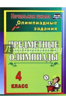 Предметные олимпиады. 4 класс. Олимпиадные заданияМатематика. 4 класс<br>В пособии представлены олимпиадные задания по русскому языку, литературному чтению, математике, окружающему миру для учащихся 4 класса.<br>Применяя предлагаемый материал дифференцированно, творчески, учитель сможет систематически и рационально осуществлять подготовку учащихся к предметным олимпиадам различных уровней как на уроках, так и во внеурочной работе. Разные по степени сложности задания в сочетании с увлекательностью текстов и наличием в них познавательного компонента научат ребенка наблюдать, размышлять, анализировать, сравнивать, объяснять и формулировать полученные результаты, обобщать и делать выводы, уверенно чувствовать себя при выполнении контрольно-проверочных работ.<br>Предназначено учителям начального обучения, может быть полезно воспитателям группы продленного дня.<br>2-е издание.<br>