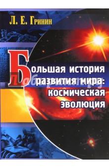 Большая история развития мира. Космическая эволюция Учитель