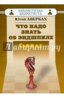Что надо знать об эндшпилеШахматы. Шашки<br>Автор - выдающийся гроссмейстер Юрий Авербах, крупнейший специалист в области шахматных окончаний и известный литератор. Его книга, написанная простым и доступным языком, содержит первоначальные сведения об эндшпиле, которые необходимо знать любому шахматисту.<br>