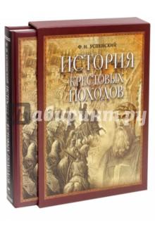 История крестовых походов (в футляре)