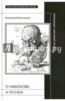 О Набокове и прочем. Статьи, рецензии, публикацииЛитературоведение и критика<br>В книгу вошли произведения разных жанров - эссе, рецензии, литературные портреты. В первой части представлены работы, в которых исследуются различные аспекты жизненного и творческого пути Владимира Набокова, а также публикуется комбинированное интервью писателя, собранное из газетных и журнальных публикаций 1950-1970-х гг.; во второй части без гнева и пристрастия разбираются труды набоковедов и исследователей русского зарубежья, а также произведения современников Набокова, ведущих зарубежных писателей, без которых немыслима история мировой литературы ХХ века: Джона Апдайка, Энтони Бёрджесса, Марио Варгаса Льосы, Ивлина Во, Вирджинии Вулф, Лоренса Даррелла, Айрис Мёрдок, Уильяма Стайрона, Мартина Эмиса и др.<br>