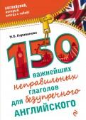 Наталья Караванова: 150 важнейших неправильных глаголов для безупречного английского