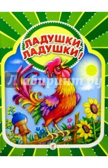 Ладушки, ладушки!: Русские народные песенки, потешки