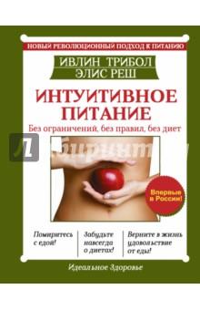 интуитивное питание для похудения