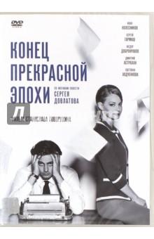 Конец прекрасной эпохи (DVD)