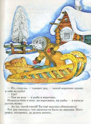 Иллюстрация 1 из 11 для Лисичка-сестричка и волк...и 47 наклеек | Лабиринт - книги. Источник: Лабиринт