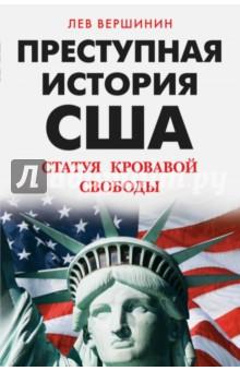 Преступная история США. Статуя кровавой свободыПолитика<br>Эта книга проливает свет на самые темные и постыдные страницы американской истории, которые обычно замалчивает свободная пресса. Этот бестселлер разоблачает кровавую американскую мечту, восстанавливая правду о преступном прошлом США. Как денежные мешки, сколотившие состояния на контрабанде и работорговле, спровоцировали Американскую революцию и Войну за независимость, чтобы после победы оставить народ у разбитого корыта (оказалось, что жить при свободе куда дороже и беспросветнее, чем при тирании)? Знаете ли вы, что бунтов, погромов, карательных операций, грязи и крови в американской истории гораздо больше, чем в российской? Какими методами Соединенные Штаты захватывали чужие земли? И как долго простоит дворец демократии, возведенный на рабстве и геноциде?<br>