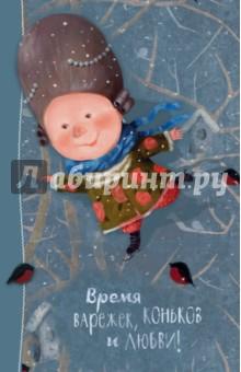 Блокнот Angels 1. Время варежек, коньков и любви, А5-Блокноты большие Линейка<br>Вы держите в руках блокнот, страницы которого украшены бесконечно трогательными иллюстрациями, созданными известной украинской художницей Евгенией Гапчинской.<br>В ее рисунки влюблен весь мир, их стиль уникален. Очаровательные румяные ангелочки и дети, забавные портреты исторических деятелей и милые пародии на классические произведения искусства - картинки авторства Гапчинской не спутаешь ни с какими другими. Этот нежный блокнот - практичная и вместе с тем изящная вещь, которая привнесет в жизнь ее обладательницы уют и аромат леденцов и печенья!<br>