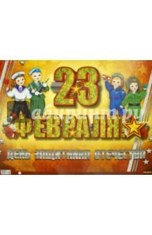 Гирлянда с плакатом 23 февраля, А3 (ГР-9260)Аксессуары для праздников<br>Плакат и гирлянда ко Дню Защитника Отечества. <br>Иллюстрации цветные, плакат и гирлянда изготовлены из мелованного картона и декорированы глитером.<br>Формат плаката: А3.<br>