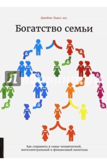 Богатство семьи. Как сохранить в семье человеческий, интеллектуальный и финансовый капиталБанковское дело. Финансы<br>Джеймс Хьюз излагает принципы управления семьей и семейным капиталом и дает практические советы. Он предлагает оригинальную стратегию сохранения и приумножения человеческих, интеллектуальных и финансовых активов семьи, используя в своих рекомендациях элементы психологии, антропологии, политической истории, философии, экономической теории и права. Идеи Хьюза взяты на вооружение многими семьями, их консультантами, учеными и практиками - и все они подтвердили ценность разработанных им принципов и методов.<br>Книга предназначена для юристов, экономистов, семейных консультантов, а также всех, кто интересуется проблемой сохранения семейных активов.<br>Работа Джея Хьюза с семьями, в том числе с собственной, дала ему уникальную возможность изучить историю великого множества семей. На этом материале он написал книгу, ярко освещающую то, что прежде лишь смутно подразумевалось<br>
