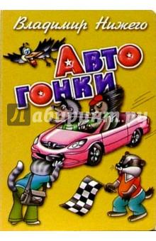 Автогонки