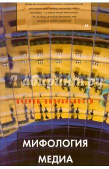 Мифология медиа. Опыт исторического описания творческой биографии. Алексей Исаев (1960-2006)Культурология. Искусствоведение<br>Мифология медиа - попытка рассказать о новомедийном и сетевом искусстве 1990-2000-х годов. Одним из пионеров этого искусства, из тех, кому оно обязано самим своим возникновением на отечественной почве, был Алексей Исаев (1960-2006) - художник, теоретик, литератор, организатор культурных событий; книга о медиа оказывается одновременно и его творческой биографией. Она построена полифонически - как монтаж голосов и мнений; в этом многоголосии должно сложиться понимание того, как новое искусство осваивало различные пространства и входило в уже существующие контексты, как менялся со временем его язык.<br>