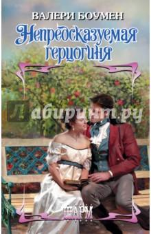 Непредсказуемая герцогиняИсторический сентиментальный роман<br>Злой язычок и острый ум Люси, леди Эптон, славились в лондонском свете по праву, - кому же, как не ей, и было под силу отвадить от подруги нежеланного воздыхателя - Дерека Ханта, герцога Кларингдона? В конце концов, убийственная ирония Люси не раз становилась ее грозным оружием…<br>Однако что-то с самого начала пошло не так - ядовитый сарказм леди Эптон ничуть не помог держать герцога на расстоянии. Более того, это привело к еще худшему результату - Дерек переключил свой интерес на нее саму! И как теперь от него избавиться? Да и стоит ли? Ведь герцог - блистательный острослов, так умен, так мужественно привлекателен, к тому же не зря говорят, что от ненависти до любви один шаг…<br>