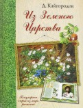 Дмитрий Кайгородов: Из Зеленого Царства. Популярные очерки из мира растений