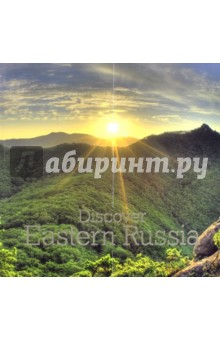 Discover Eastern RussiaКультура, искусство, наука на английском языке<br>This Edition is Filled to the Brim With Photo Submissions From Various Photographers Depicting Unique Far Eastern Sites. The Russian Far East is an Industrial Region Populated by Numerous Indigenous Peoples; it is Rich in Subsoil Resources and Boasts Pristine Ecosystems that Allow Many Endangered Plant and Animal Species to Thrive in their Natural Habitats. <br>The Book Contains the Works of the Following Well-Known Wildlife Photographers: Alexey Bezrukov, Sergey Gorshkov, Ivan Kislov, Borge Ousland, Cory Richards, Igor Shpilenok, Nikolay Zinoviev and Many Others. <br>The Book Will be Interesting for Anyone who Wants to Learn More About the Life of the Far Eastern Regions, Values the Heritage of Native Peoples and Recognizes the Importance of Preserving Endangered Plants and Animals.<br>