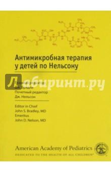 Антимикробная терапия у детей по НельсонуИнфекционные болезни<br>Это один из самых известных справочников по лечению инфекционных заболеваний у детей и одна из самых полезных медицинских книг, которой пользуются педиатры всего мира. В книге карманного формата содержится вся необходимая информация по лечению бактериальных (в том числе микобактериальных), грибковых и вирусных инфекций (включая ВИЧ-инфекцию и вирусные гепатиты), а также паразитарных заболеваний.<br>Книга в основном состоит из таблиц, что позволяет сразу найти информацию о лечении необходимого заболевания. В настоящее 20-е издание включены все антимикробные препараты, используемые в педиатрии, включая дозы и режимы введения, с учетом последних рекомендаций по лечению инфекций. Учитывая растущую озабоченность чрезмерным использованием антибиотиков, книга содержит информацию о том, когда антимикробные препараты не показаны.<br>