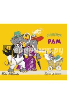 Слонёнок РамОтечественная поэзия для детей<br>В зоопарке радостное событие - родился слонёнок! Все-все звери собрались его поприветствовать, принесли подарки и устроили настоящий праздник. Бегемот спел песенку, а жираф вместе со слонихой пустились в пляс.<br>Художнику Вадиму Синани прекрасно удалось передать радостное и весёлое настроение, его иллюстрации наполнены яркими красками и забавными деталями.<br>Для чтения взрослыми детям.<br>